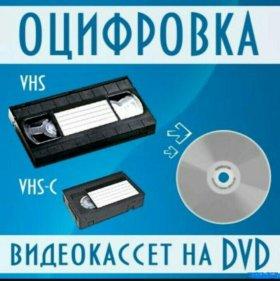 Оцифровка видеозаписей с кассет VHS