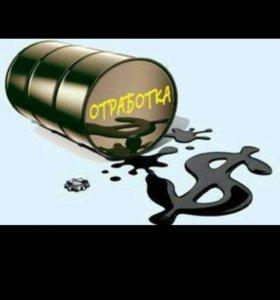 Приму отработаное масло