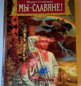 Книга Мы-славяне!