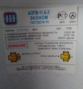 Отопительный Котёл АОГВ-11