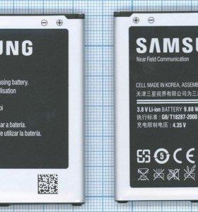 Аккумуляторная батарея для Samsung Galaxy S4 I9500