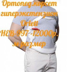 Гиперэкстензионный ортопедический корсет