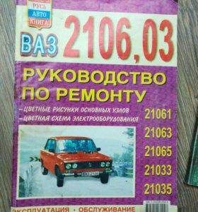 Учебник по ВАЗ 2106 и ВАЗ 2103 и по двигателю