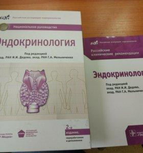 Книги по эндокринологии