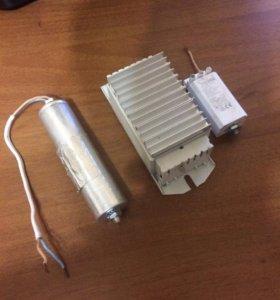 Дроссель, ИЗУ и конденсатор для днат 250 ватт