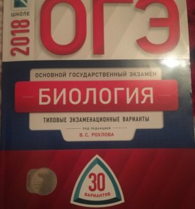 Сборник для подготовки к ОГЭ по биологии
