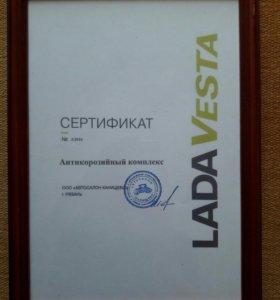 Антикоррозийная обработка автомобиля Lada