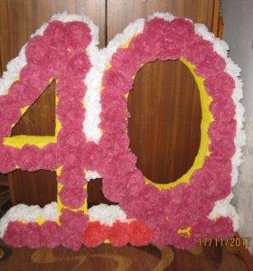 юбилейная цифра 40