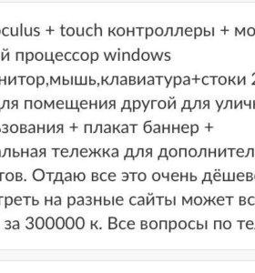 Очки Виртуальной Реальности OCULUS
