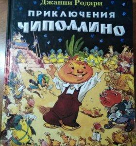 Книга «Приключения Чиполлино»