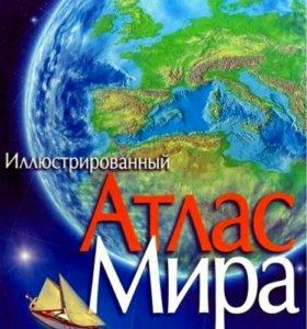 Иллюстрированный Атлас мира (большой формат)