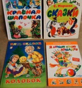 Детские книги (Барто, Маршак, Сказки и др.)
