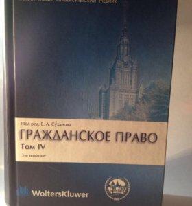 Книги:Гражданское право(Е. А. Суханова)3-е издание
