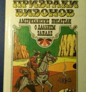 Америкнские писатели Призраки бизонов