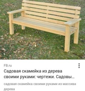 Лавочки беседки и др.
