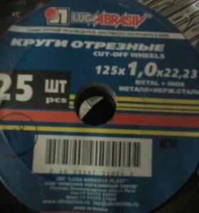 "Круг отрезной ""луга"" 125х1,0"