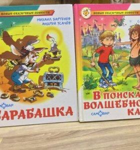 Две детские книжки