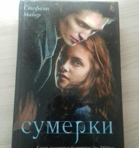 "Книга ""Сумерки"""