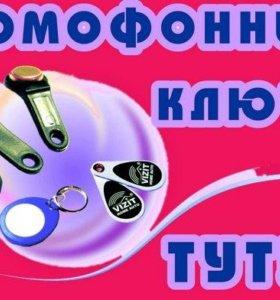 Домофонные ключи