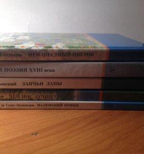 Книги:по литер. для начальной/средней школы. 5 шт.