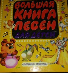 Большая детская книга с песнями