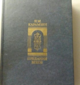 Н.Карамзин Предание веков