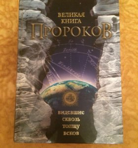 Великая книга пророков