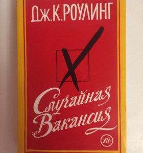Книга Дж.Роулинг
