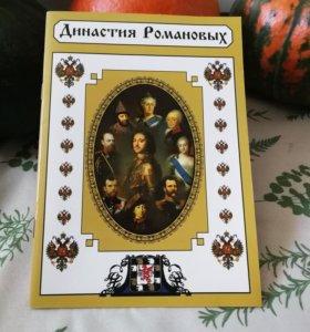 Книга о династии Романовых