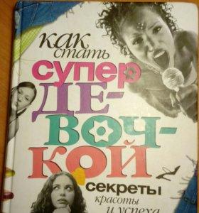 Книга для девочек, рецепты красоты и успеха.