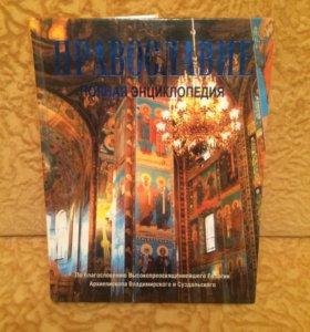 Православие. Полная энциклопедия