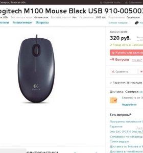 Logitech M100
