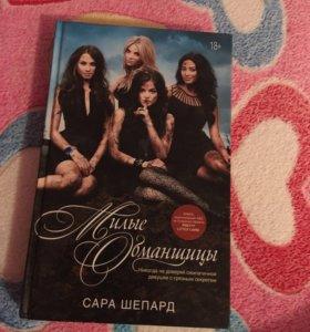 Книга Сары Шепард «милые обманщицы»