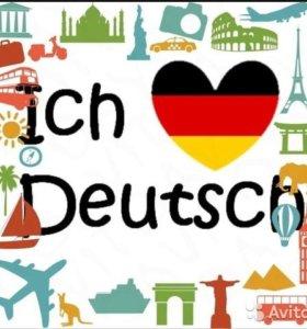 Репетитор по немецкому языку.