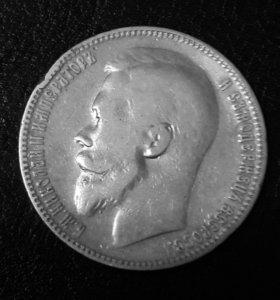 Рубль 1899г. Ф.З  Оригинал.