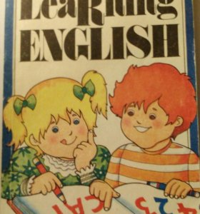 Учим английский Learning English В.Скулльтэ
