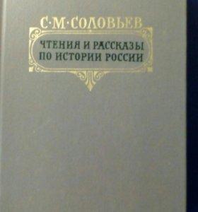 С..Соловьев Чтения и рассказы по истории России