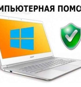 Выездной ремонт компьютеров