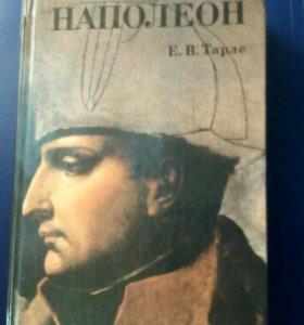 Е.Тарле Наполеон
