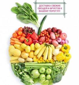 Свежие овощи и фрукты!!!