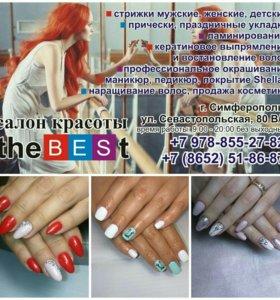 Салон красоты The Best Симферополь