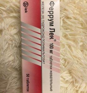 Витаминки для беременных