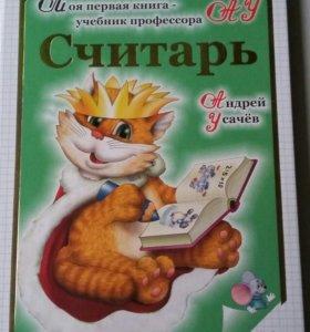 Развивающая литература для детей.