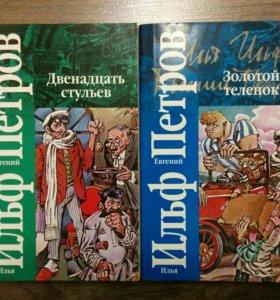 книги Ильф и Петров