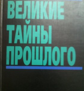 Легендарная книга