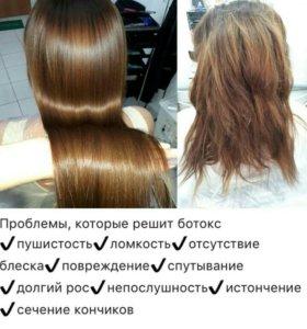 Ботокс для волос !!!