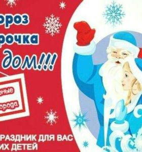 Дед Мороз и Снегурочка поздравят ваших детей!