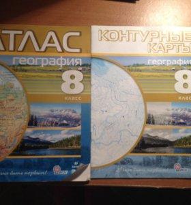 Атлас и контурные карты.