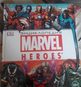 Энциклопедия Marvel