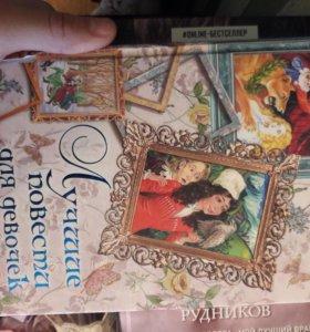 Книга Лидия Чарская